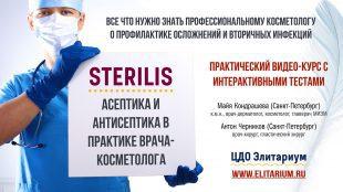 STERILIS: асептика и антисептика в практике врача-косметолога. Все что нужно знать профессиональному косметологу о профилактике осложнений и вторичных инфекций5c5b24006769c