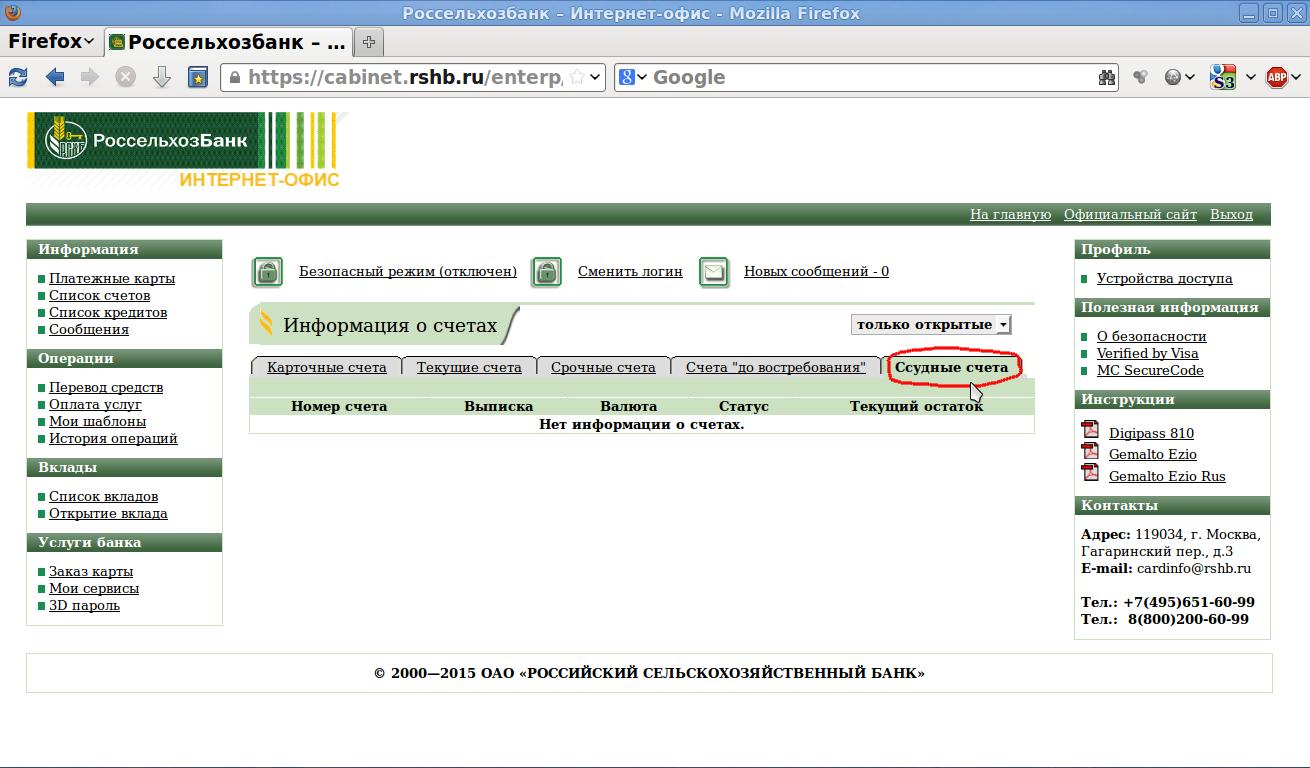 Скриншот с ссудным счетом из Россельхозбанка5c5b245c97580