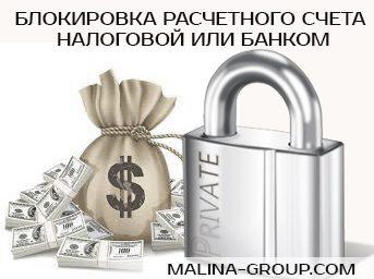 Блокировка расчетного счета налоговой или банком5c5b249922871