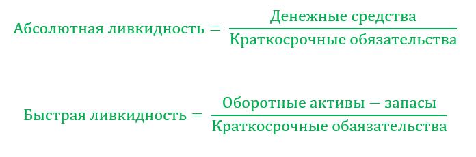 Формулы ликвидности5c5b2510d96f5