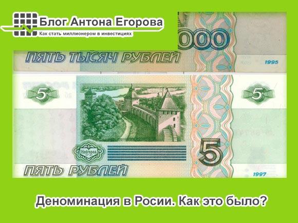 деноминация-рубля5c5b254fbb3ce