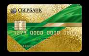 Золотая кредитная карта5c5b25d98609a