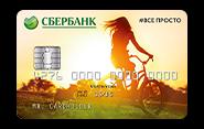 Молодежная кредитная карта5c5b25d99cf63
