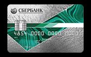 Кредитная карта мгновенной выдачи 5c5b25d9b2266