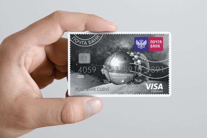 формить кредитную карту Почта-банка 5c5b25dd08111