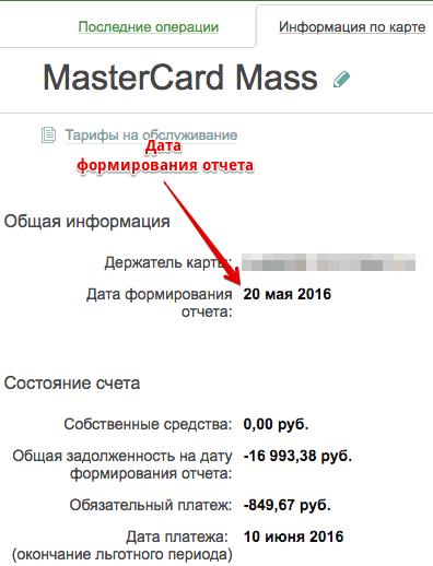 Дата отчета по кредитной карте5c5b2602f1a47
