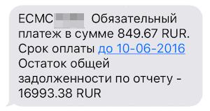 Дата платежа в SMS5c5b26032a5cc