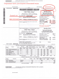 Образец единой квитанции для оплаты коммунальных услуг5c5b26127a6a8