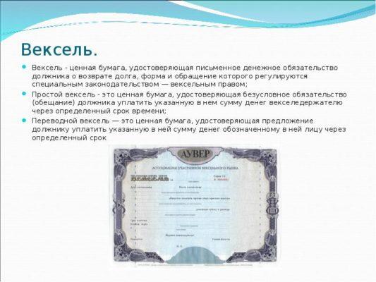 Акции, облигации, векселя, ценные бумаги5c5b263b1d053