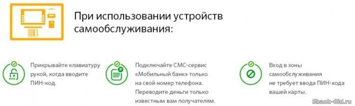 Правила пользования банкоматом Сбербанка5c5b26688c7f2