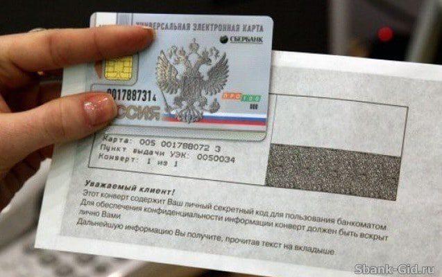 Пин-код карты Сбербанка5c5b2668e386c