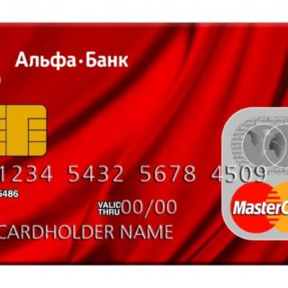 Пополнение кредитной карты «100 дней без %» Альфа-Банка5c5b266d23390