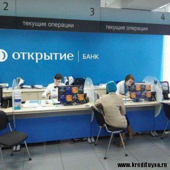Санация банка Откртытие5c5b26a6d56f3