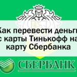 Все способы перевода денег с карты Тинькофф на Сбербанк5c5b26bae0617
