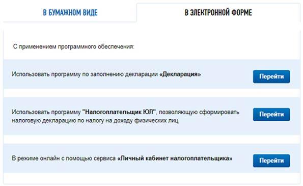 kak-otpravit-dokumenty-v-jelektronnom-formate5c5b26d4c1e09