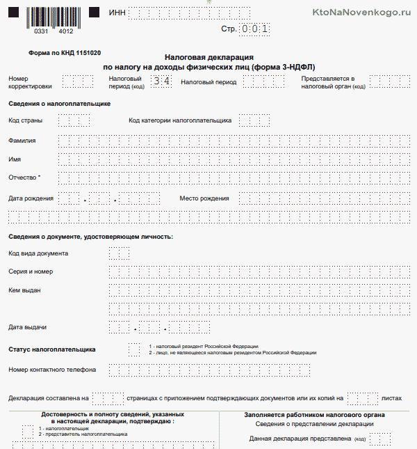 Форма декларации 3-НДФЛ5c5b26d5f0b8b