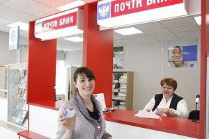 почта банк онлайн заявка на кредит наличными5c5b279a16cf9