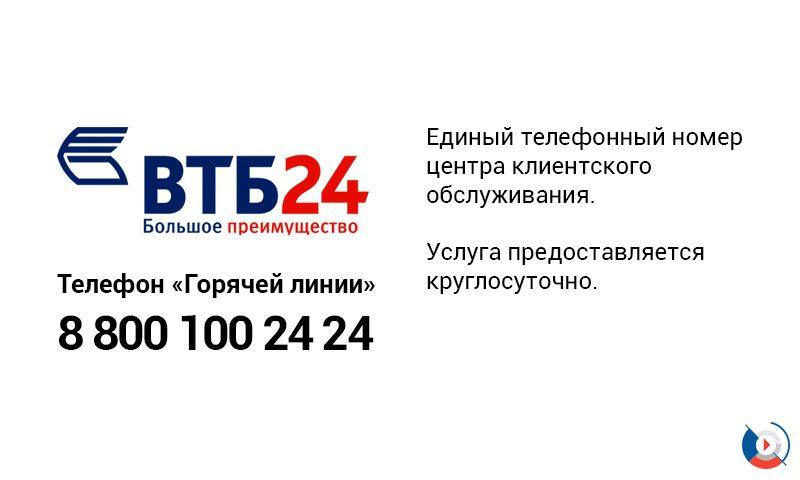 втб банк москвы официальный сайт телефон горячей отп банк подать заявку на кредитную карту