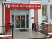 русский стандарт потребительский кредит наличными5c5b27c8d66f7