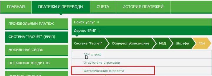 Процедура оплаты