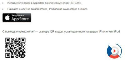 Если у вас еще остается вопрос, как подключить мобильный банк для iphone через интернет, вам стоит посетить раздел на сайте банка ВТБ 24, где предлагается подробная инструкция с рекомендациями по безопасному использованию приложения5c5b27fac23ef