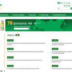 Интернет банкинг Россельхозбанка: возможности и преимущества5c5b27fccd275