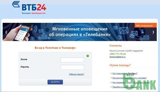 Проверка баланса карты ВТБ 24 через интернет5c5b27ff28b28