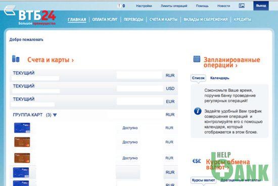 Проверить счёт карты ВТБ24 через интернет5c5b27ffacebc