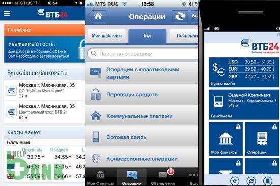 Проверить баланс карты ВТБ 24 онлайн через Мобильный банк5c5b280001b8e