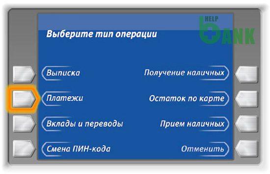 Проверить баланс карты ВТБ 24 через банкомат5c5b28004a140
