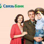 Военная ипотека от Связь-банка: условия и порядок получения5c5b28066e6a2
