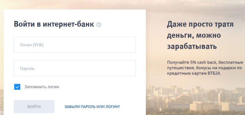 Для входа в интернет-банк необходимо использовать логин и пароль, которые можно найти в заявлении на предоставление комплексного обслуживания5c5b28071cf7a