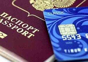 кред карты по паспорту5c5b2815e90f1