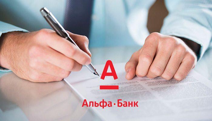 как заполнить справку по форме банка альфа банк образец5c5b282610fbf