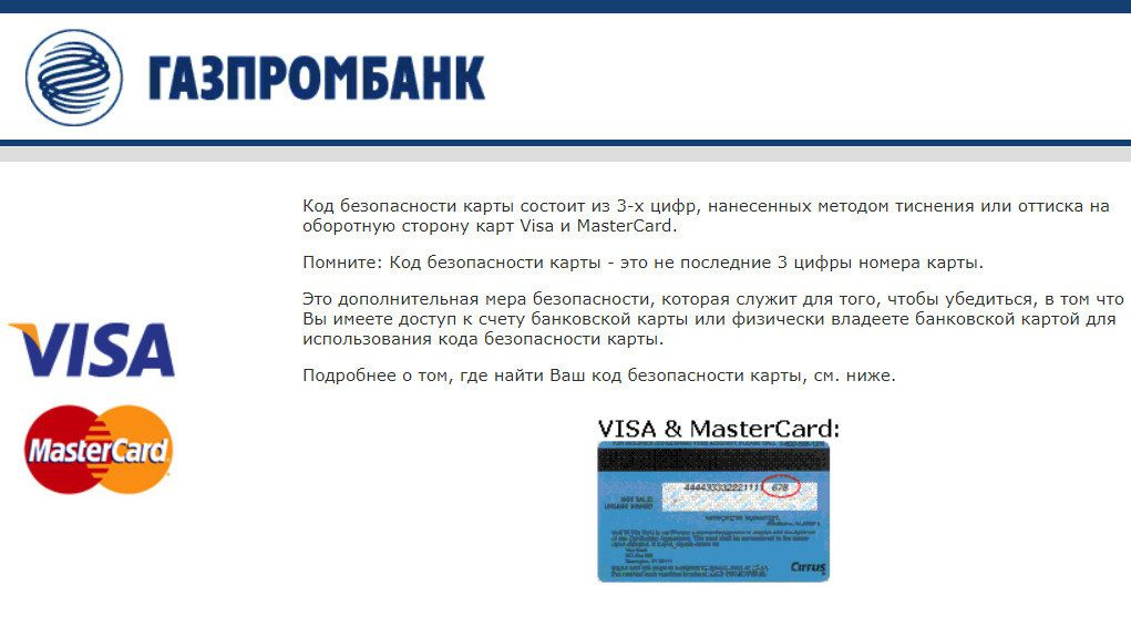 Для самостоятельной активации банковской карты на сайте, кроме номера карты и срока действия, потребуется ввести код безопасности5c5b2830938ca