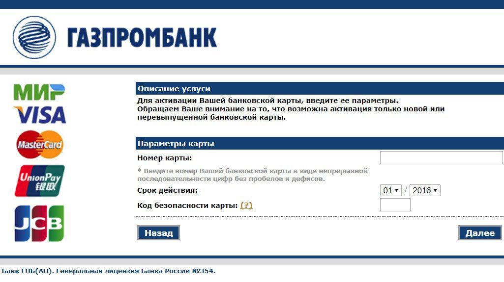 Провести активацию на официальном сайте банка можно только новой или перевыпущенной банковской карты5c5b283124a79