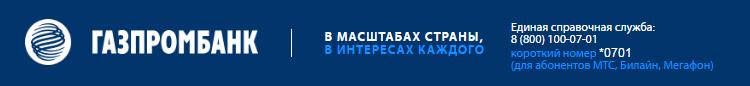 Активация карты Газпромбанк по телефону единой справочной5c5b283d21248