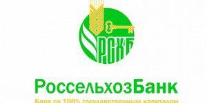 россельхозбанк онлайн заявка на автокредит