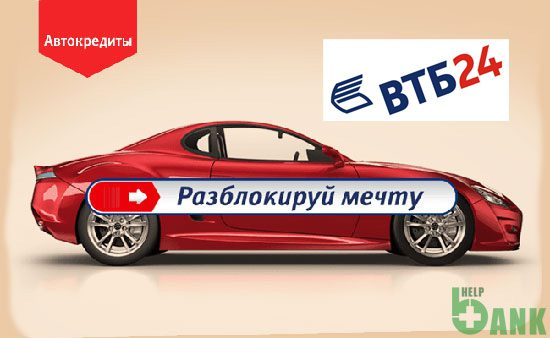 Автокредит ВТБ 24 с остаточным платежом5c5b285b1c88e