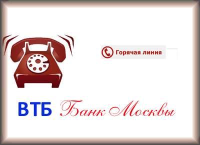 Банк Москвы горячая линия как дозвониться?5c5b286596409