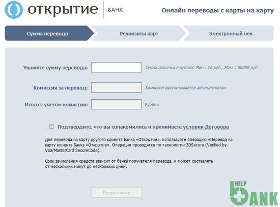 банк открытие онлайн личный кабинет регистрация