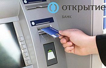 У каких банков партнеров банка Открытие минимальные проценты по комиссии на снятие5c5b28ab14282