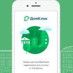 Дом Клик от Сбербанка: как оформить ипотеку на вторичное жилье5c5b28bddfbe4