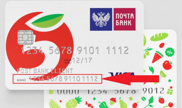 Номер бонусного счета карты указан на лицевой стороне внизу5c5b28bf9e949