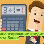 Условия рефинансирования кредитов в Почта Банке и как подать заявку5c5b28c0675c7
