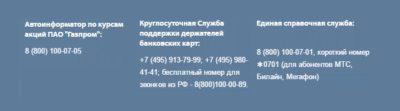 Сохраните номера телефонов бесплатной горячей линии Газпромбанка, работающие круглосуточно, чтобы всегда иметь их под рукой5c5b28d20040e