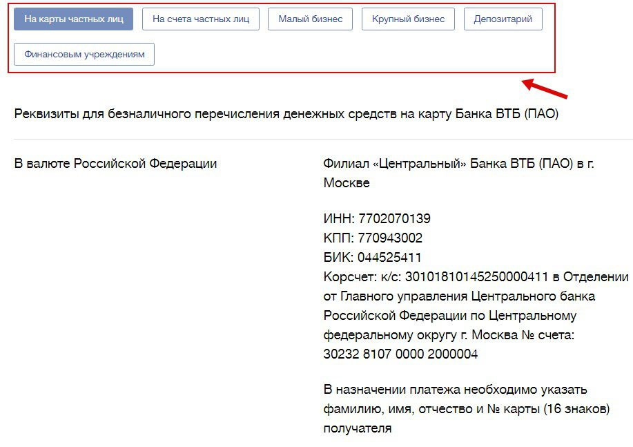 Реквизиты ПАО ВТБ - ИНН, БИК, КПП (для перевода)5c5b29320645d