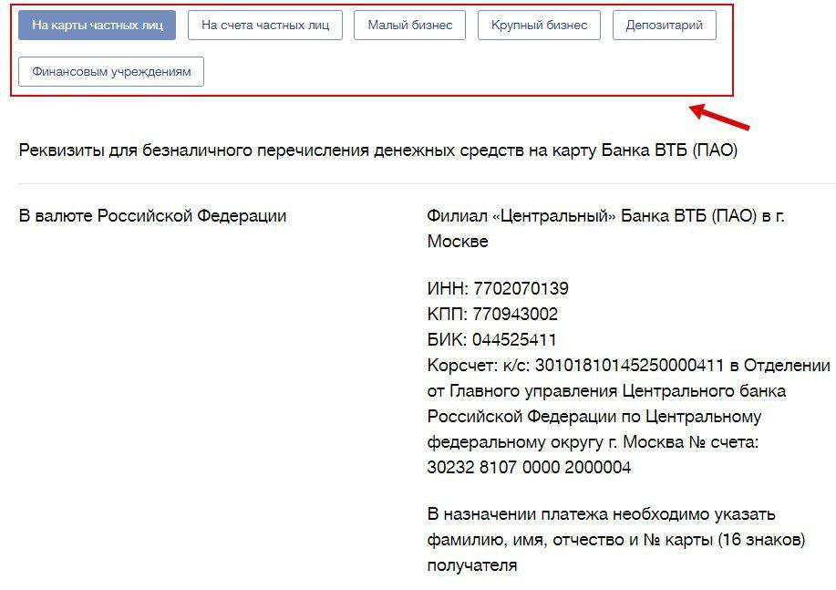 БИК (ПАО) ВТБ и другие реквизиты5c5b2935d306d