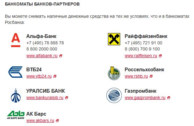 Банки-партнеры5c5b2968f4087