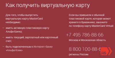 Не знаете как открыть виртуальную карту Visa или MasterCard в Альфа-Банке, вот возможные варианты5c5b296b57204